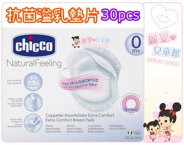 麗嬰兒童玩具館~義大利專櫃Chicco-抗菌溢乳墊片30pcs.超強吸收力.輕薄無痕設計