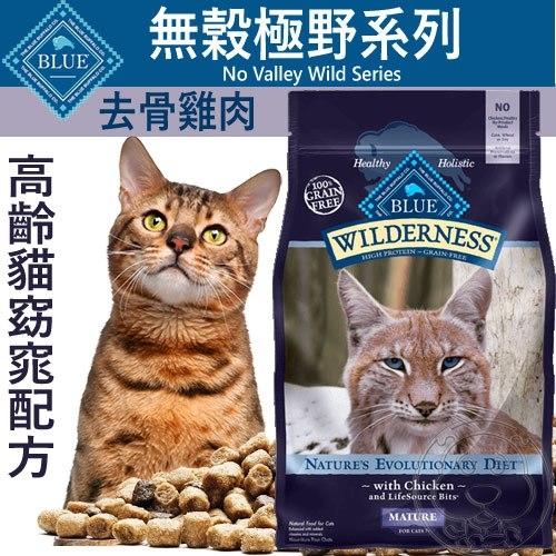 【培菓幸福寵物專營店】Blue Buffalo藍饌《無榖極野系列》高齡貓窈窕配方飼料-去骨雞肉-5lb/2.26kg