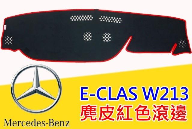 空軍一號 麂皮 反皮 儀錶板 賓士BENZ 16年後 E-CLASS W213 汽車避光墊 滾紅邊 短毛墊子