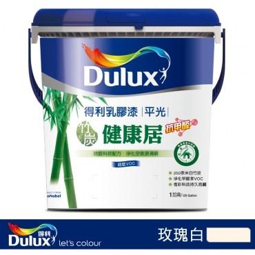 Dulux得利竹炭健康居抗甲醛乳膠漆平光玫瑰白1G加侖