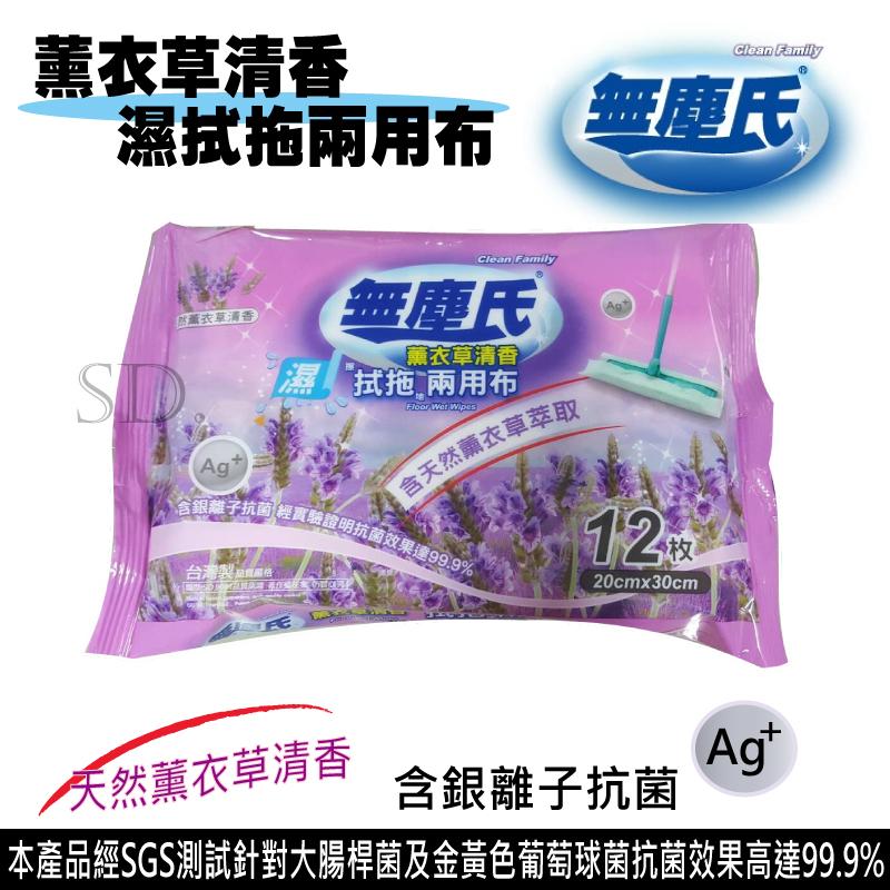 無塵氏-擦拭拖地兩用布薰衣草清香*12枚含銀離子抗菌效果高達99.9