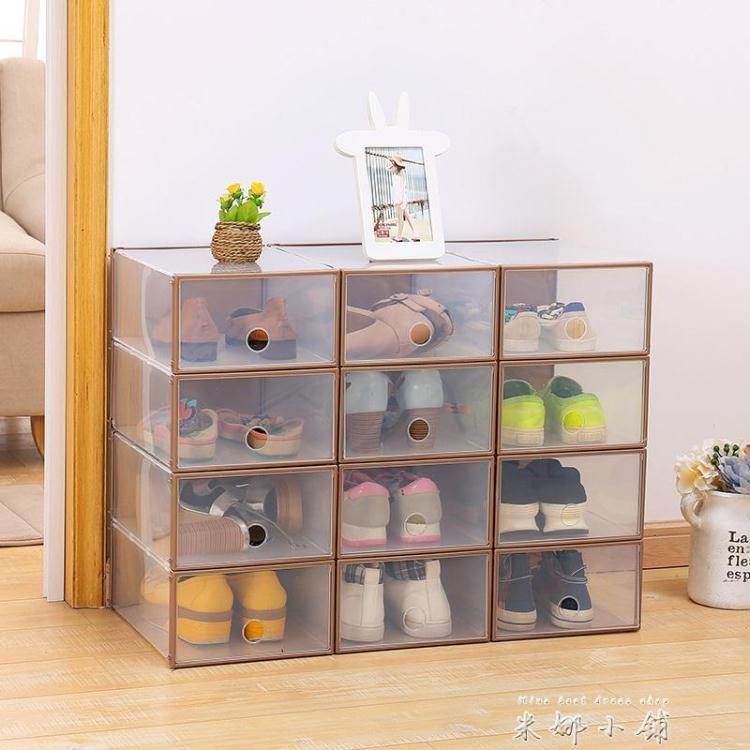 加厚塑料透明鞋盒收納鞋子收納神器整理盒收納箱抽屜式鞋箱子米娜小鋪igo