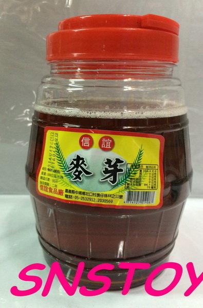sns古早味懷舊零食純正麥芽糖純正麥芽1800公克