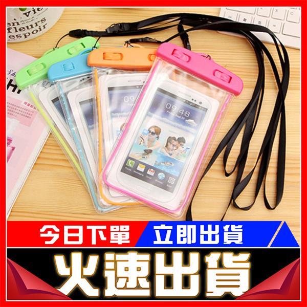 免運新款夜光發光衝浪保護套掛繩手機防水袋潛水袋蘋果iphone 7 6 plus oppo r9s s5 note5 htc