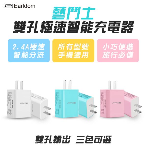 coni shop雙孔2.4A極速智能USB充電頭原廠快充快速充電充電器插座手機充電安卓蘋果通用