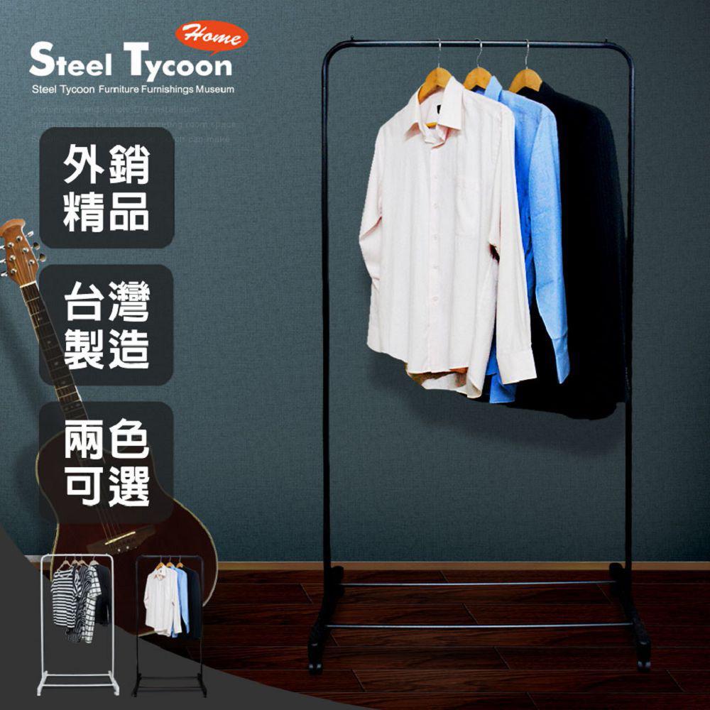 【鋼鐵力士】台灣製造 北歐風U型單桿衣架 ( 黑/白 兩色可選 )