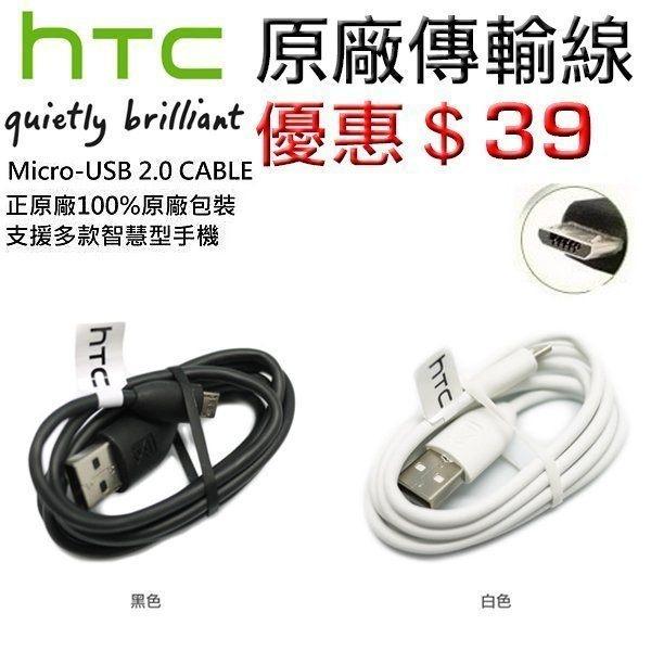 奇膜包膜 HTC 原廠規格傳輸線 黑白色 2.0 micro USB充電線 HTC M8/SONY/NOKIA/MOTO