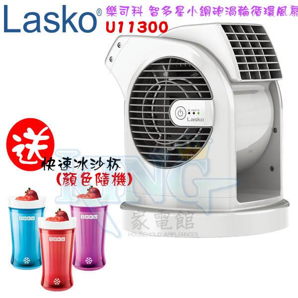 美國Lasko U11300 AirSmart贈快速製冰沙機樂司科智多星小鋼砲渦輪循環風扇涼風扇