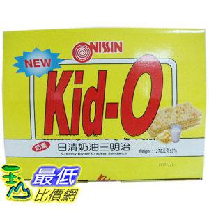玉山最低網COSCO Kid-O日清奶油三明治餅乾42包入家庭號素食可1270g C56970
