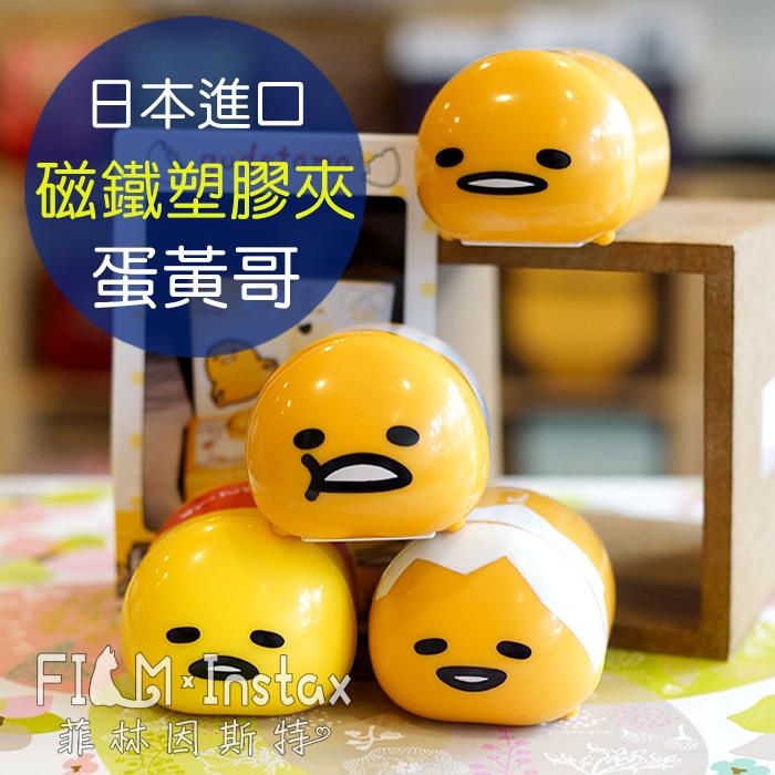 【菲林因斯特】日本進口正版 三麗鷗 蛋黃哥 磁鐵塑膠夾 玩偶公仔擺飾/ Memo夾 零食夾 留言冰箱貼