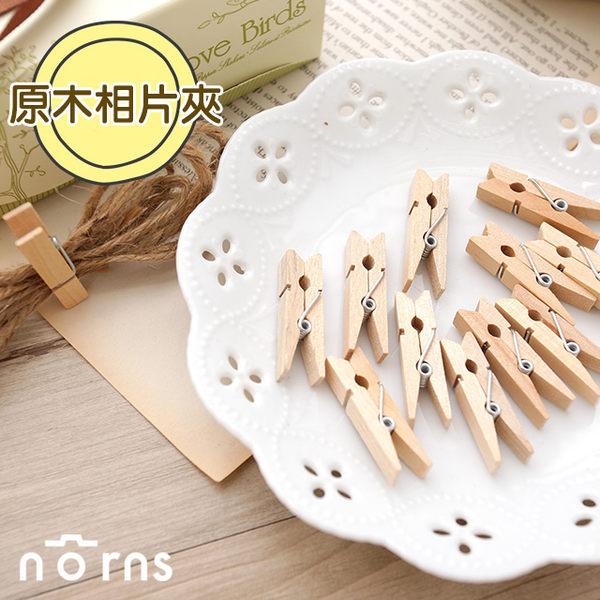 NORNS素面原木相片夾一套12個木夾附麻繩拍立得照片裝飾必備相片夾子
