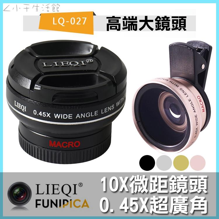 快速出貨 LIEQI 正品 LQ-027 大鏡頭 0.45X超廣角 10X微距 自拍神器 手機鏡頭 iPhone 6/6s 單眼 類單 玫瑰金