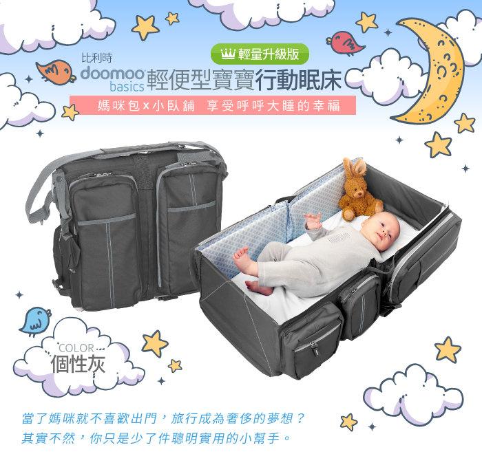 美馨兒*比利時Doomoo Basics Baby Travel Bag輕量型寶寶行動眠床二色可挑2366元