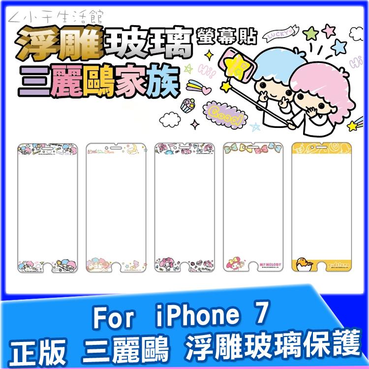 非滿版iPhone 7 4.7吋9H鋼化浮雕玻璃保護貼螢幕貼美樂蒂雙子星哈妮鹿布丁狗大耳狗