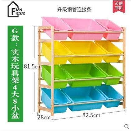 兒童玩具收納架實木幼兒園玩具架整理架置物架加寬四層4大8小盆