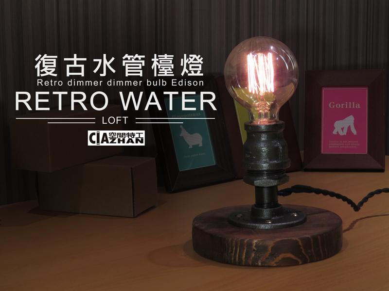 空間特工復古風燈具LOFT復古檯燈燈座水管燈愛迪生燈泡鎢絲燈泡交換禮物DB0107