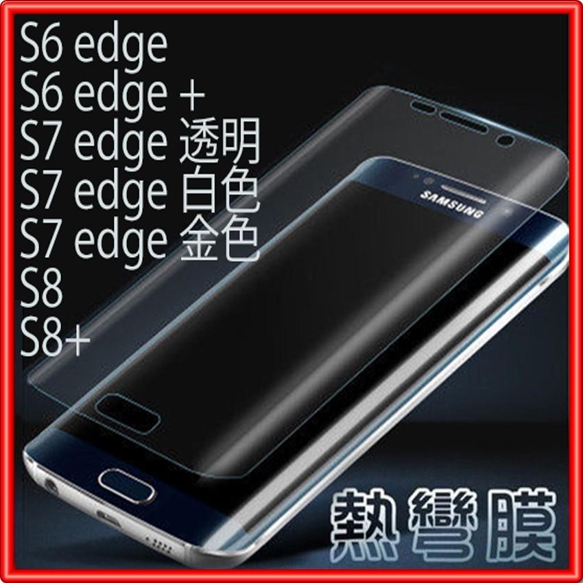 三星S6edge S7edge S8 S8保護貼熱彎曲曲面全包覆全覆蓋含曲面TPU非玻璃貼-Q哥D10