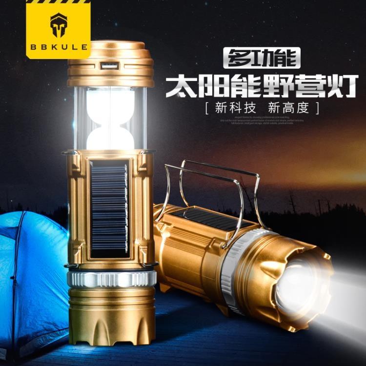 led太陽能可充電多功能露營燈