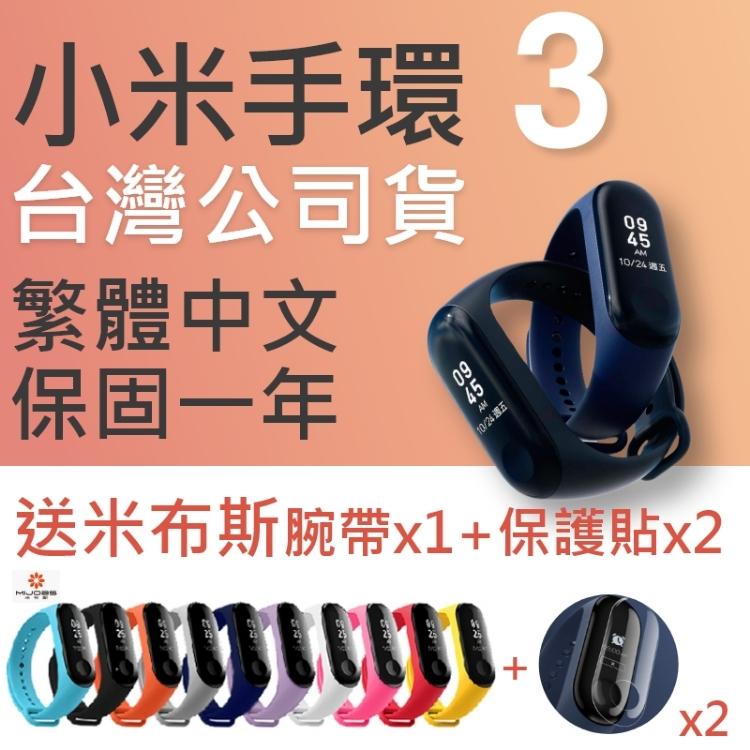 台灣公司一年保固 小米手環3 智慧行動裝置- 送2張保護貼+ 送彩色腕帶*1 繁體中文