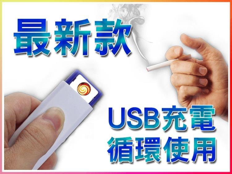 【防風 電子 點煙器 打火機】USB 充電 驗鈔機 可帶上飛機 智能控禮品 電弧打火機