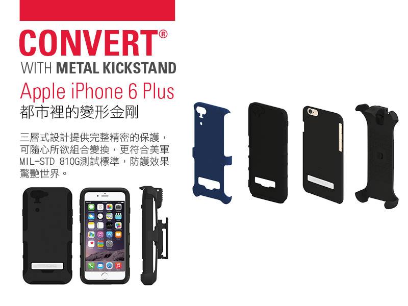 SEIDIO CONVERT Combo金剛級保護套iPhone 6 Plus 5.5吋專用防摔保護殼背夾皮帶扣