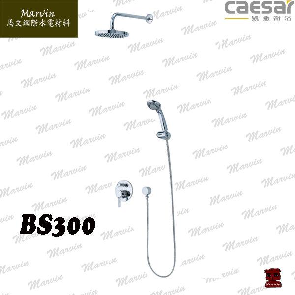 CAESAR凱薩衛浴崁壁式面盆龍頭BS300水電DIY製程研發銅器重力鑄造