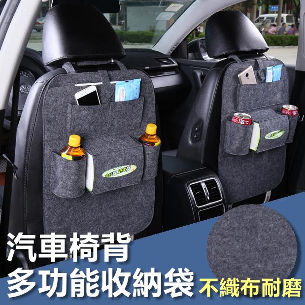 汽車車用多功能多層毛毯懸掛式椅背袋儲物袋置物袋座椅整理袋收納袋RR052