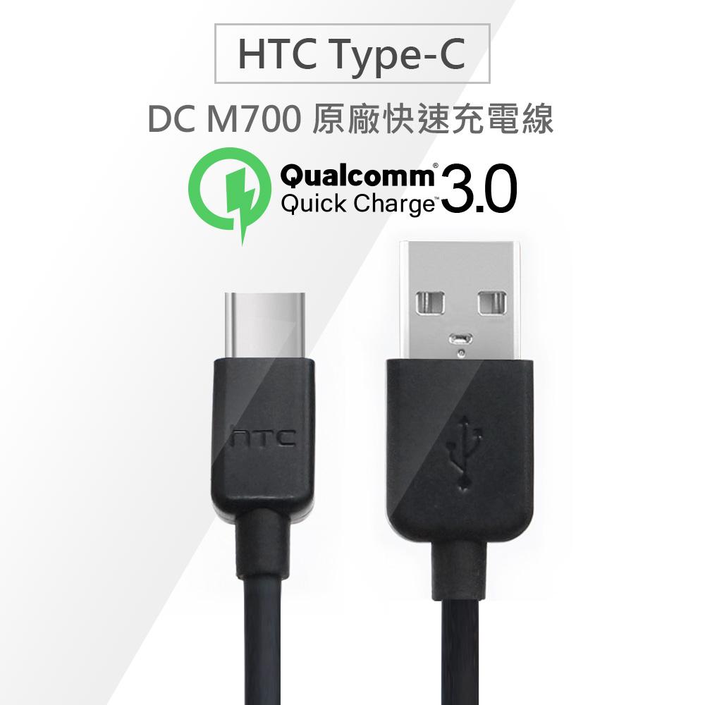 原廠線 HTC DC M700 Type-C/QC3.0高速原廠充電線/傳輸線/手機線 FOR HTC U11