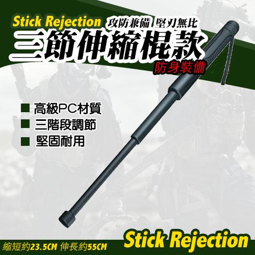 (現貨)防身武器 甩鞭 進口塑膠PV 三節伸縮棍款 女子自衛防身裝備
