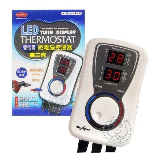 培菓平價寵物網Mr.Aqua THE ERMOSTAT第二代LED雙螢幕微電腦控溫器