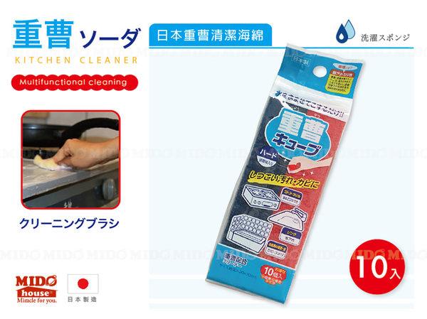 日本重曹清潔海綿-(10入)《Mstore》