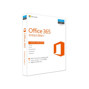 Microsoft Office 365中文家用進階版