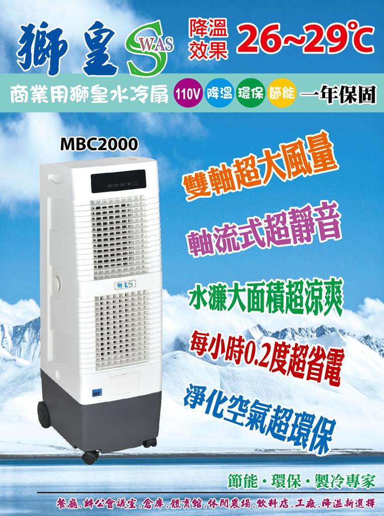 獅皇商業用水冷扇冰冷扇MBC2000 1入贈美式咖啡機雙出風水冷氣風扇立扇30L水箱遙控保濕降溫機