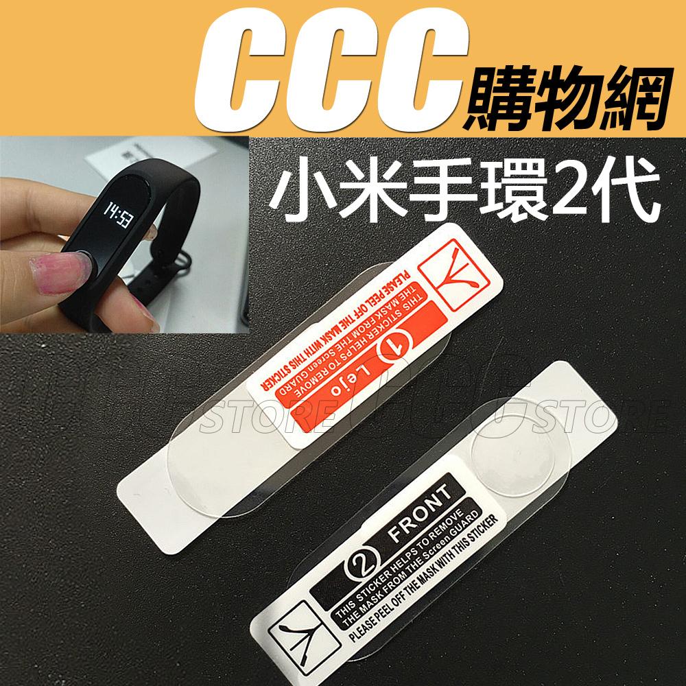 小米手環 2代 螢幕保護貼 運動手環貼
