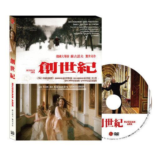 (俄羅斯電影)創世紀 DVD -平裝版