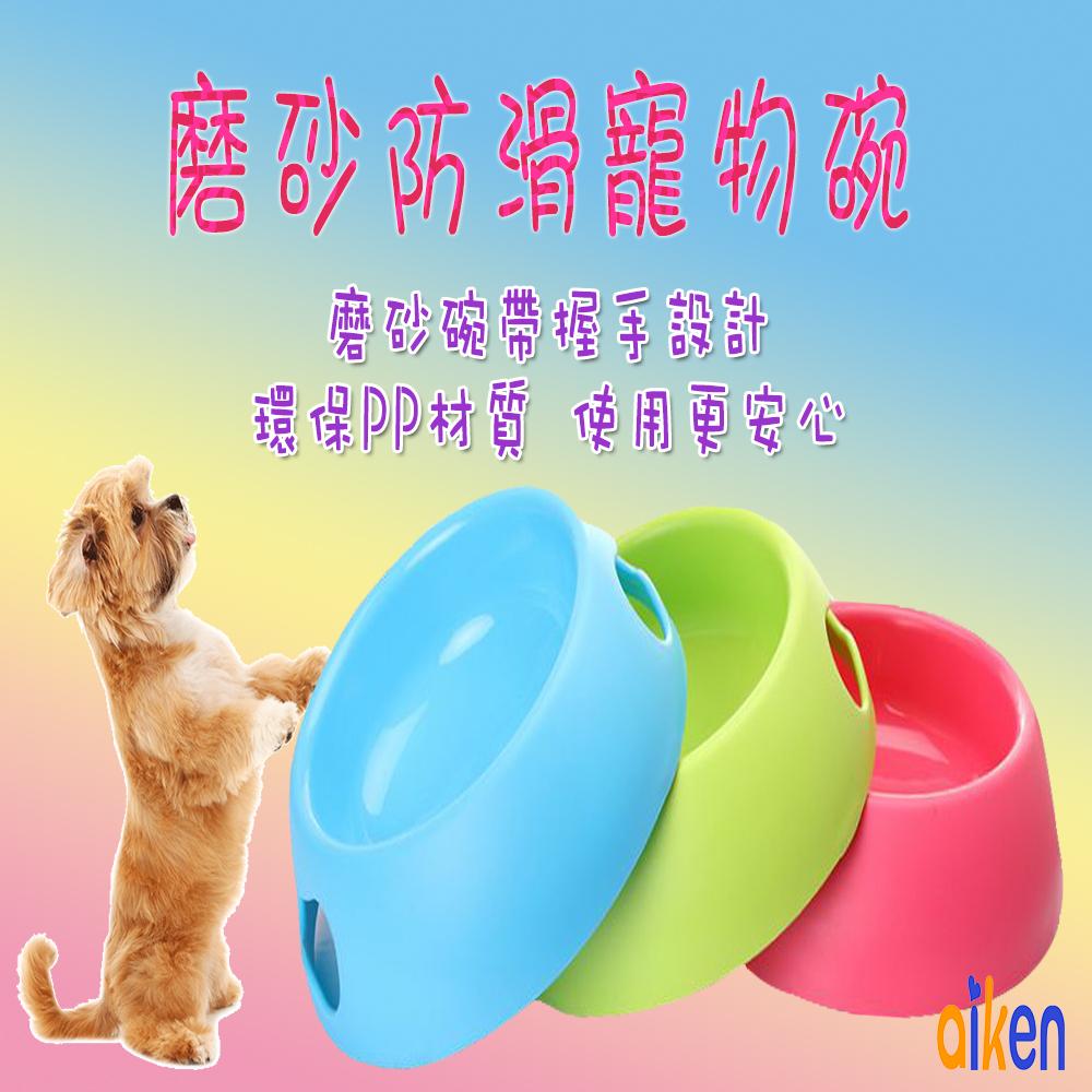 磨砂防滑寵物碗 寵物餐具 碗 水碗 飼料碗 零食碗 環保材質 防滑 寵物 J5324-003 【艾肯居家生活館】