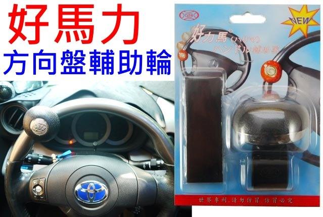台灣製好力馬汽車方向盤助球曼斗輔助輪承軸式設計好穩好操作滑順耐用大卡車貨車可裝