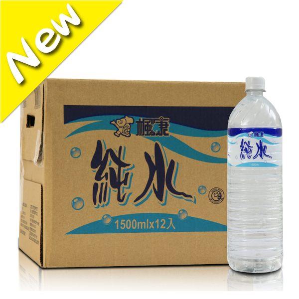 楓康純水1500ml*12瓶/箱(免運費)