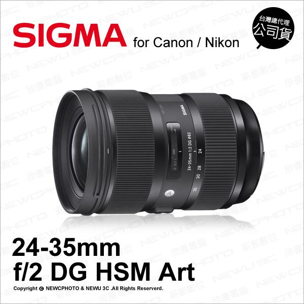 Sigma 24-35mm F2 DG HSM Art 版 公司貨 ★24期0利率★ FOR Canon / Nikon 薪創數位 廣角大光圈