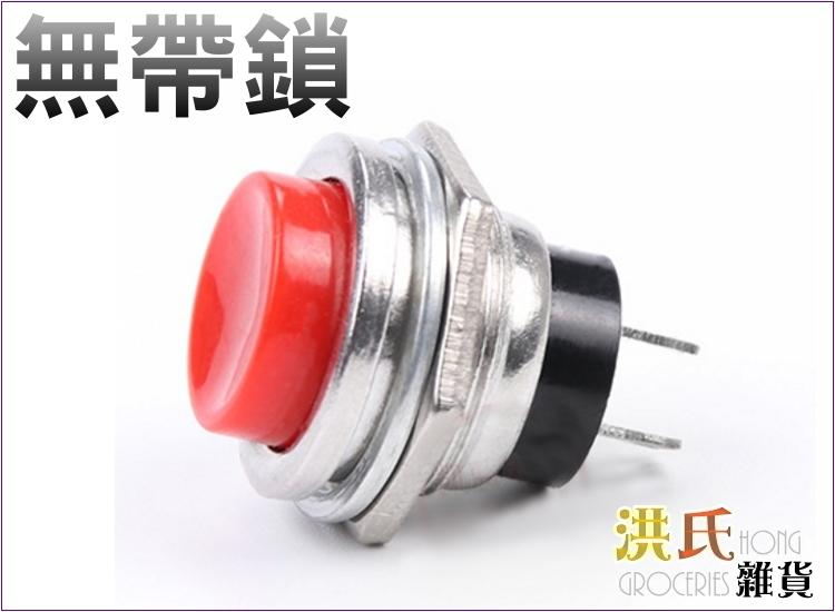 洪氏雜貨256A148金屬喇叭按鈕開關紅色單入按扭開闢壓動