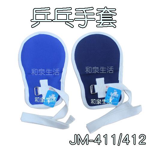 乒乓手套約束帶杰奇JM-411 JM-412單支