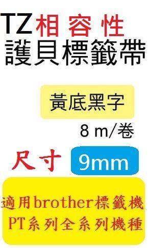 TZ相容性護貝標籤帶(9mm)黃底黑字適用: PT-1280/PT-2430PC/PT-2700/PT-9500PC/PT-9700PC(TZ-621/TZe-621)