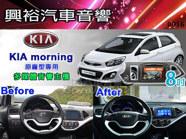 專車專款2014~2015年KIA morning適用8吋數位彩色液晶全觸控多媒體主機