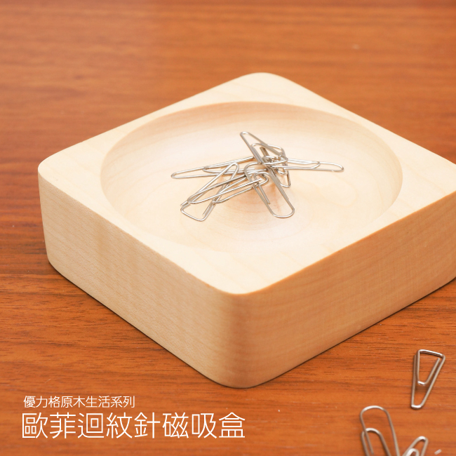【天然原木作】歐菲迴紋針磁吸/收納盒/置物盒 楓木