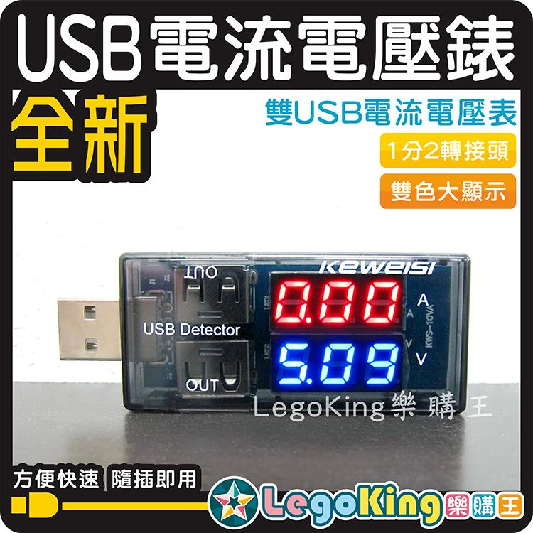 樂購王USB測試儀雙USB電流電壓表雙表顯示一分二接口電流錶電壓表B0021