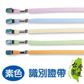 珠友 NA-50021 Unicite 台灣製-素色(粉彩)識別證帶/識別證件帶/識別證件繩/證件吊帶