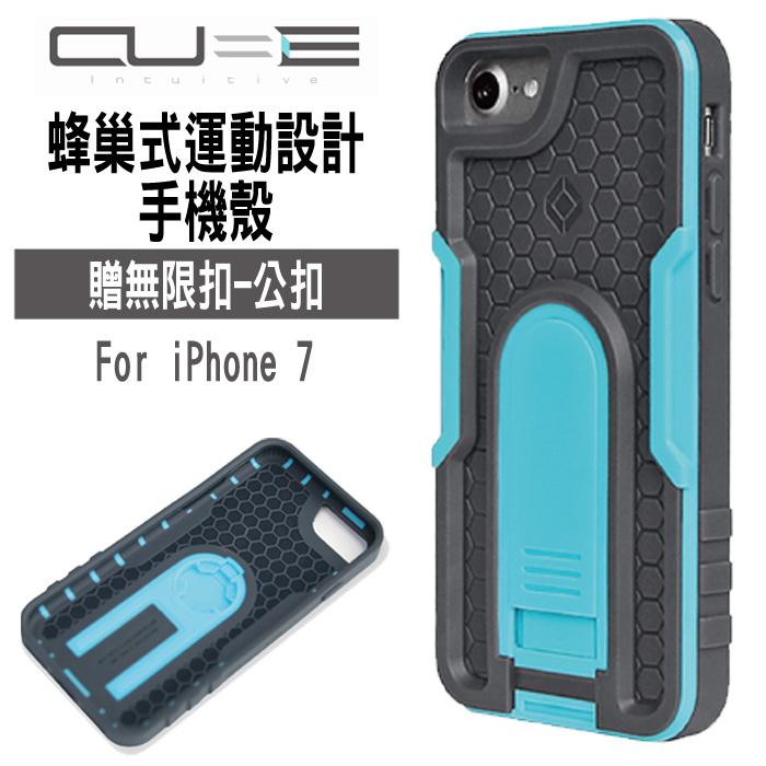 贈無限扣-公扣X-Guard蜂巢式運動設計藍色保護殼4.7吋iPhone 7雙重抗震防摔Intuitive-Cube手機套