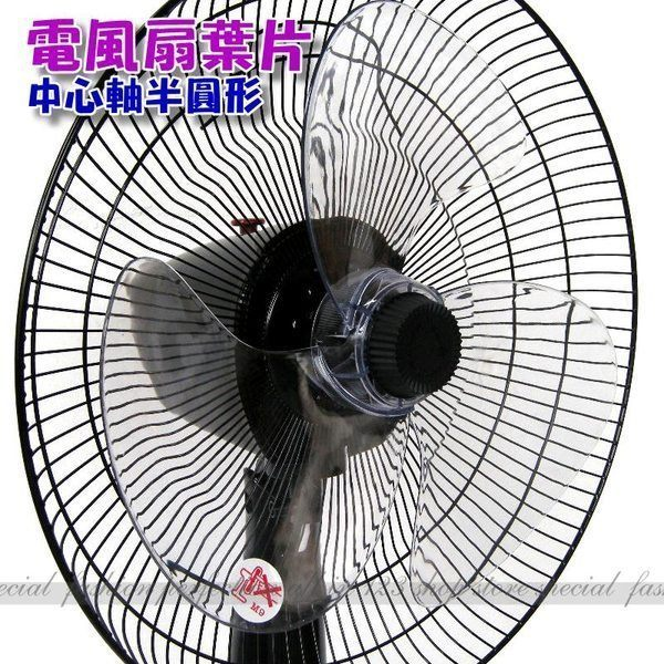 【DH388】16吋立扇/涼風扇 家用電扇<中心軸半圓葉片>★EZGO商城★