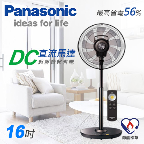 Panasonic國際牌 16吋 DC節能 電風扇【F-H16CND-K】負離子清淨