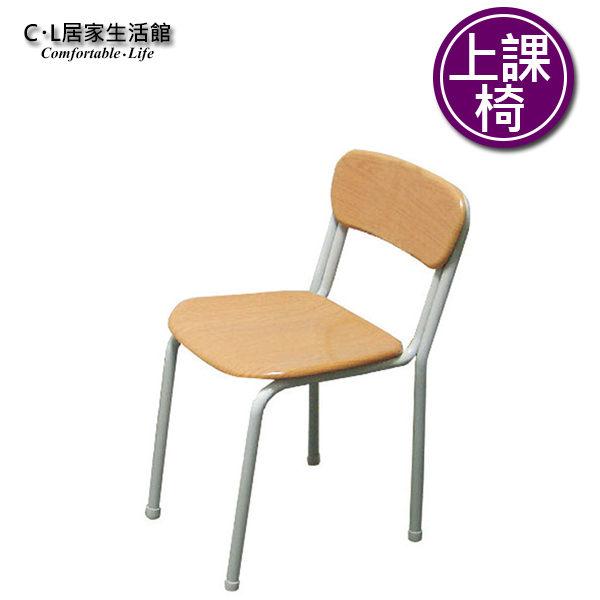 C L居家生活館Y197-8上課椅單台補習椅會議椅